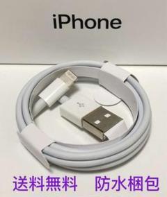 "Thumbnail of ""iPhone充電器 ライトニング ケーブル 1本1m 送料無料 急速充電"""