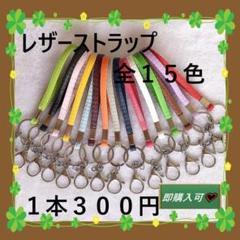 "Thumbnail of ""レザーストラップ 1本300円"""