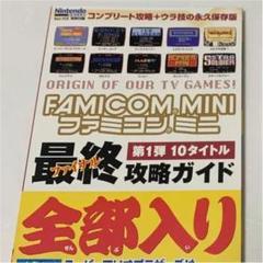 ファミコン ミニ 攻略 Ff3