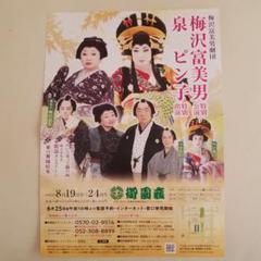 """Thumbnail of """"御園座チケット 梅沢富美男 泉ピン子 ペアチケット"""""""