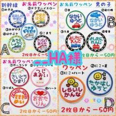"Thumbnail of ""『__HA様』お名前ワッペン"""