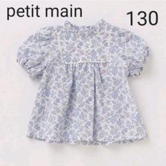 "Thumbnail of ""petit main☆花柄ヨークチュニック☆ブルー☆130cm☆新品"""
