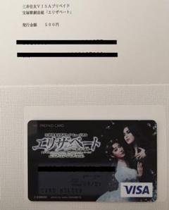"Thumbnail of ""宝塚歌劇 宙組 エリザベート 未使用 プリペイドカード 非売品"""