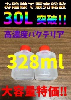 """Thumbnail of """"高濃度バクテリア液328ml"""""""
