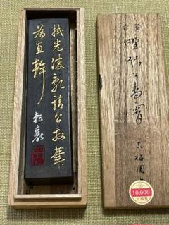 "Thumbnail of ""青墨 古梅園"""