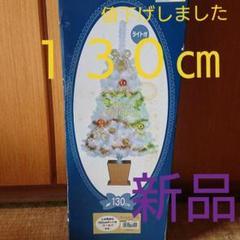 "Thumbnail of ""クリスマスツリー セット"""