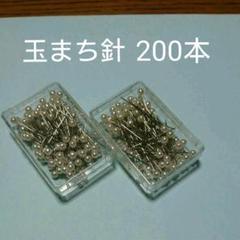 "Thumbnail of ""パールピン 玉まち針 100本 × 2箱"""