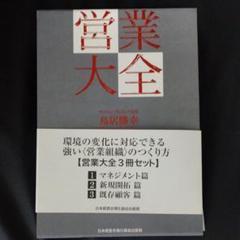 """Thumbnail of """"営業大全"""""""