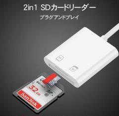 "Thumbnail of ""SDカードリーダー iPhone iPad 専用 TFカードカメラリーダー"""
