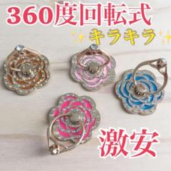 "Thumbnail of ""高級 iPhone/Android用 かわいい スマホバンカーリング お花4個"""