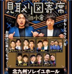 "Thumbnail of ""見取り図 寄席 in小倉 指定席3枚 値下げ!"""