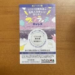 "Thumbnail of ""1日リフト券"""
