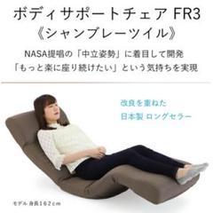 "Thumbnail of ""リクライニング座椅子"""