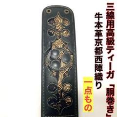 "Thumbnail of ""三線用高級ティーガ「胴巻き」"""