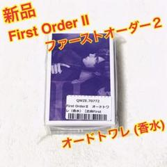"Thumbnail of ""First Order Ⅱ(ファーストオーダー2) オードトワレ (香水)"""