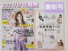 "Thumbnail of ""たまごクラブ 最新号 2021年6月号 付録付"""