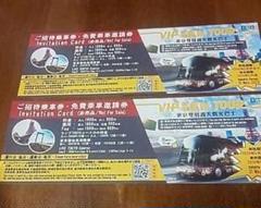 "Thumbnail of ""りさ様専用     VIP VIEW TOUR 東京観光ツアー チケット2枚"""