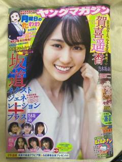 """Thumbnail of """"賀喜遥香 乃木坂46 ヤングマガジン No.36号37号"""""""