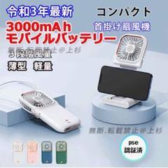"Thumbnail of ""首掛け扇風機(折りたたみ式)USB・モバイルバッテリー コンパクト・ホワイト"""