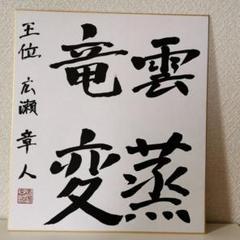 "Thumbnail of ""広瀬章人 王位"""