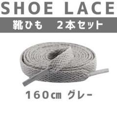 "Thumbnail of ""靴紐 グレー 160 長い スニーカー 平紐 2本 セット シンプル 男 女"""
