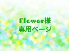 """Thumbnail of """"Flower様専用ページ"""""""