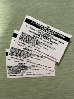 "Thumbnail of ""jo1 タワレコカフェ  利用証明券"""