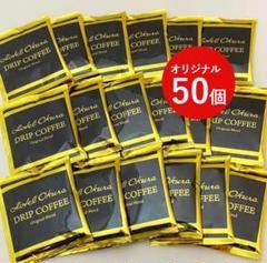 """Thumbnail of """"ホテルオークラドリップコーヒー 50袋"""""""