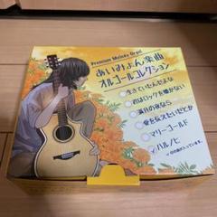 "Thumbnail of ""あいみょん楽曲 オルゴールコレクション ハルノヒ 未使用"""