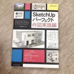 """Thumbnail of """"SketchUpパーフェクト 作図実践編"""""""