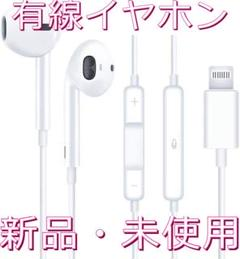 """Thumbnail of """"☆有線イヤホン Bluetooth対応 純正 高音質  マイク/リモコン付き☆"""""""