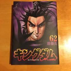 "Thumbnail of ""キングダム 62巻"""