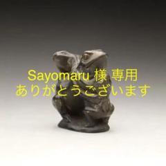 """Thumbnail of """"銅製 蛙の親子 置物"""""""