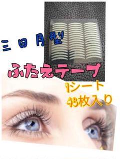 "Thumbnail of ""二重テープ 三日月型 288枚 メイク道具"""