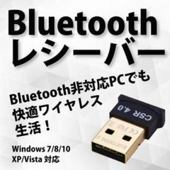 """Thumbnail of """"Bluetooth アダプター ブルートゥース ドングル 無線 通信 USB"""""""