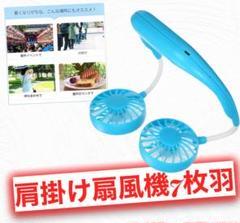 """Thumbnail of """"首掛け扇風機 携帯扇風機 usb充電式 折りたたみ式 熱中症対策 ブルー"""""""