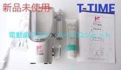 "Thumbnail of ""新品未使用 DENTAL H2 電動歯ブラシ本体 付属品 歯磨き粉付き"""