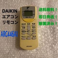 "Thumbnail of ""DAIKIN エアコンリモコン ARC446A1"""