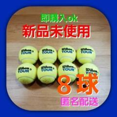 "Thumbnail of ""硬式 テニスボール8個 新品未使用"""