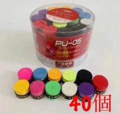 """Thumbnail of """"【新品】PU05 テニスグリップ グリップテープ【40個】"""""""