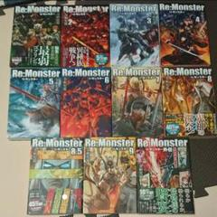 """Thumbnail of """"【全巻セット+外伝】「Re:Monster リ・モンスター」11冊セット"""""""