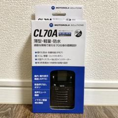 "Thumbnail of ""MOTOROLA モトローラ 特定小電力トランシーバー CL70A ブラック"""