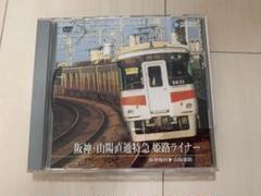 """Thumbnail of """"テイチク 阪神山陽直通特急姫路ライナー 展望DVD"""""""