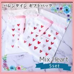 "Thumbnail of ""バレンタイン ギフトバッグ MixHeart 5set"""