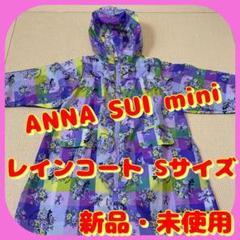 """Thumbnail of """"【新品・未使用】ANNA SUI mini  ☆ レインコート"""""""
