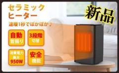 """Thumbnail of """"【速暖1秒でポカポカ❗️】ファンヒーター セラミックヒーター 足元 電気ストーブ"""""""