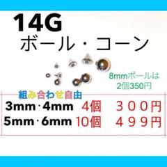 """Thumbnail of """"14G用 ボディピアス キャッチ 10個"""""""
