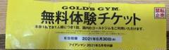 """Thumbnail of """"ゴールドジム 無料体験 チケット"""""""