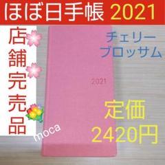 "Thumbnail of ""ほぼ日手帳 スケジュール 2021 糸井重里"""