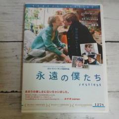 "Thumbnail of ""DVD 永遠の僕たち"""